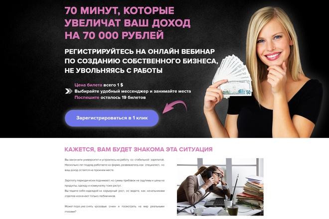 Дизайн страницы Landing Page - Профессионально 48 - kwork.ru