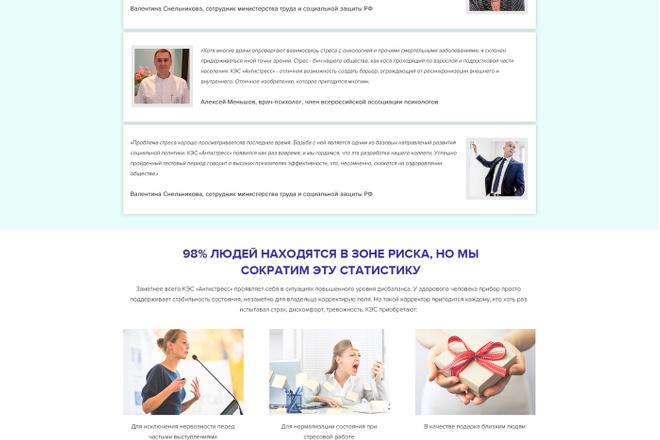 Дизайн страницы Landing Page - Профессионально 36 - kwork.ru