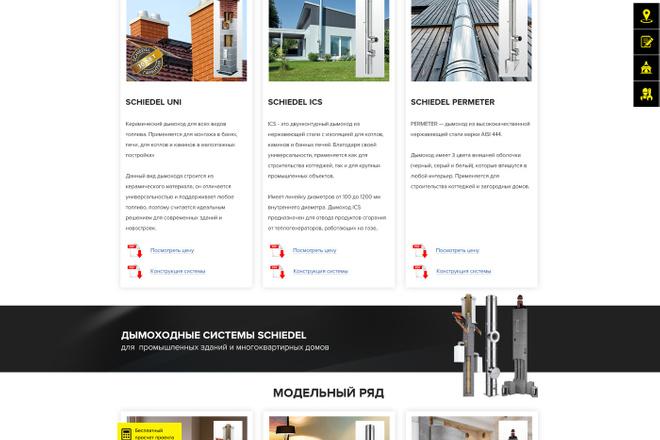 Дизайн страницы Landing Page - Профессионально 46 - kwork.ru