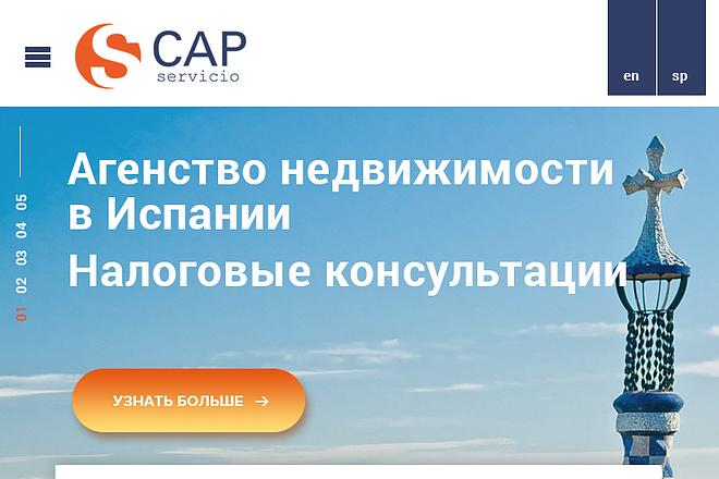 Дизайн страницы Landing Page - Профессионально 26 - kwork.ru