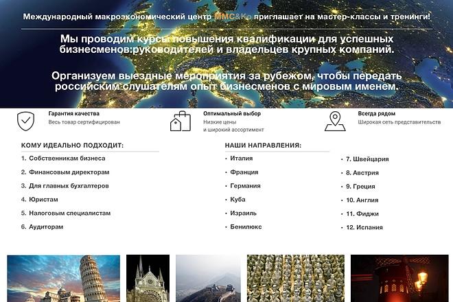 Продающая презентация и коммерческое предложение 1 - kwork.ru