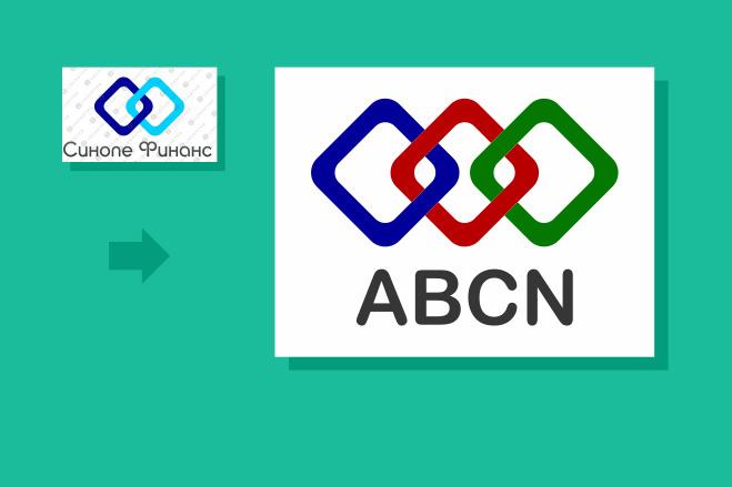 Качественный лого по вашему рисунку. Ваш логотип в векторе 85 - kwork.ru