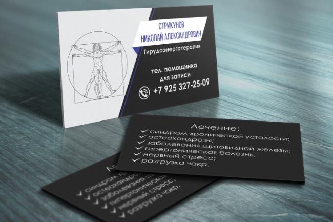 Разработаю красивый, уникальный дизайн визитки в современном стиле 95 - kwork.ru