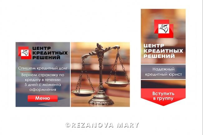 Создам оформление группы ВКонтакте 63 - kwork.ru