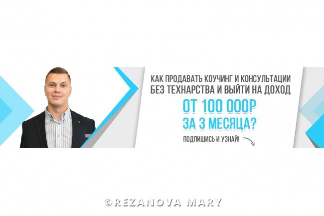 Создам оформление группы ВКонтакте 62 - kwork.ru