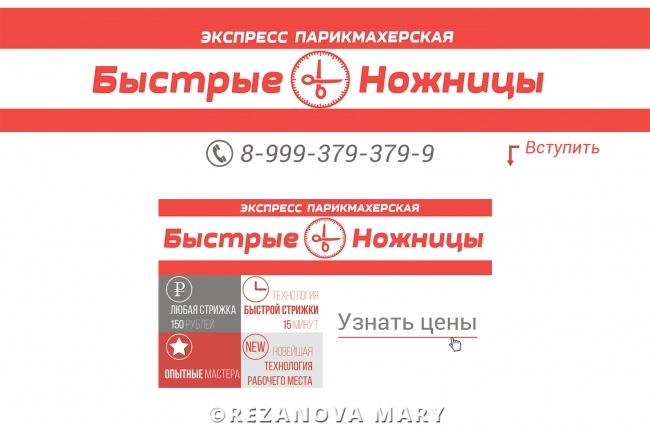 Создам оформление группы ВКонтакте 41 - kwork.ru