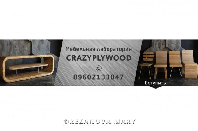 Создам оформление группы ВКонтакте 30 - kwork.ru