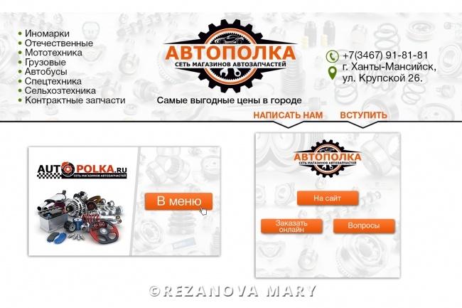 Создам оформление группы ВКонтакте 29 - kwork.ru
