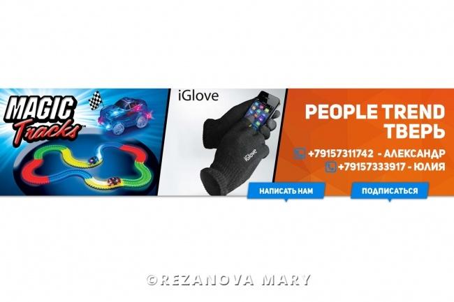 Создам оформление группы ВКонтакте 20 - kwork.ru