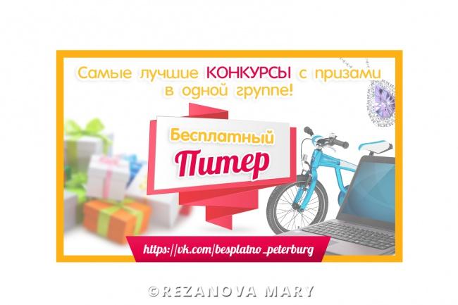 Создам оформление группы ВКонтакте 93 - kwork.ru