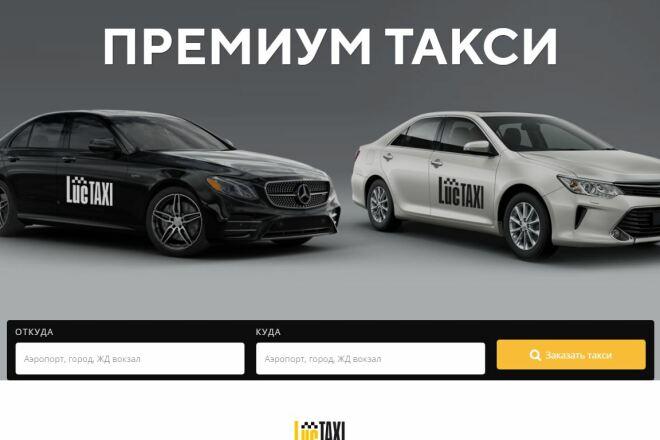 Скопировать Landing page, одностраничный сайт, посадочную страницу 56 - kwork.ru