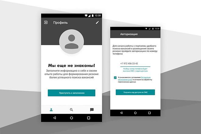 Дизайн UI 1 экрана мобильного приложения 3 - kwork.ru