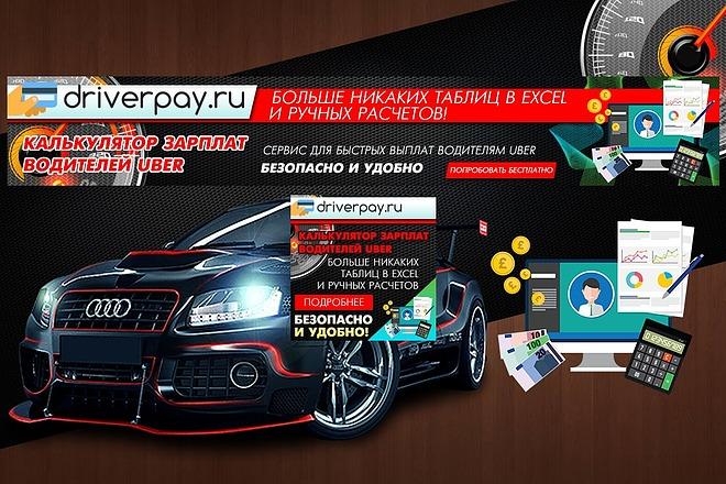 2 gif - анимированных рекламных баннера 19 - kwork.ru