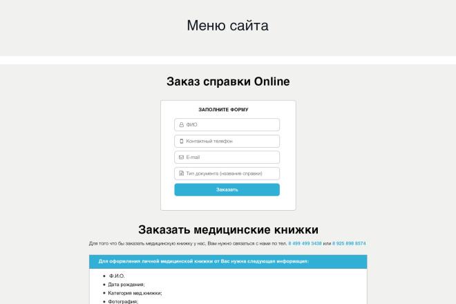 Сделаю красивый дизайн элемента сайта 88 - kwork.ru