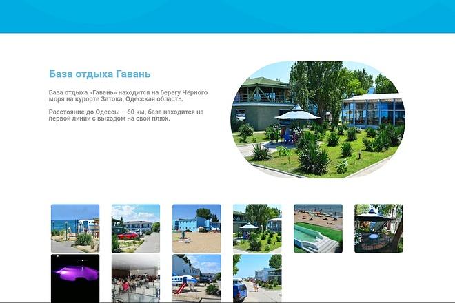 Одностраничный сайт на wordpress 8 - kwork.ru