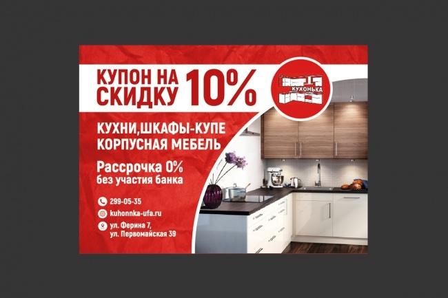 Листовка или флаер 71 - kwork.ru