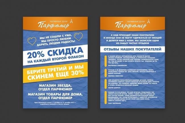 Листовка или флаер 60 - kwork.ru