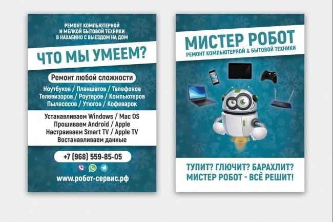 Листовка или флаер 51 - kwork.ru