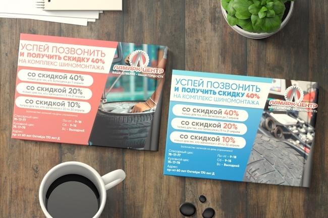 Листовка или флаер 24 - kwork.ru