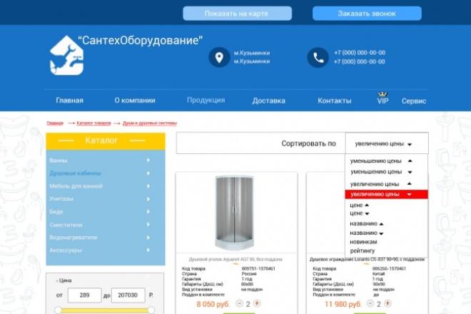 Дизайн страницы интернет-магазина 3 - kwork.ru