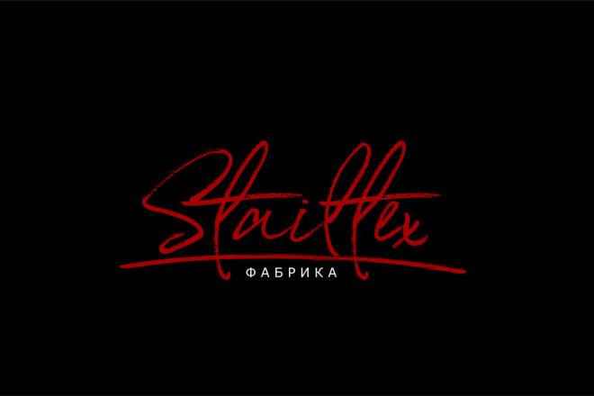 Сделаю стильный именной логотип 97 - kwork.ru