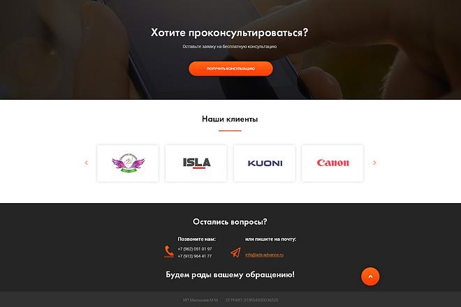 Дизайн страницы Landing Page - Профессионально 6 - kwork.ru