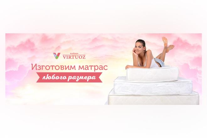 Сделаю качественный баннер 23 - kwork.ru