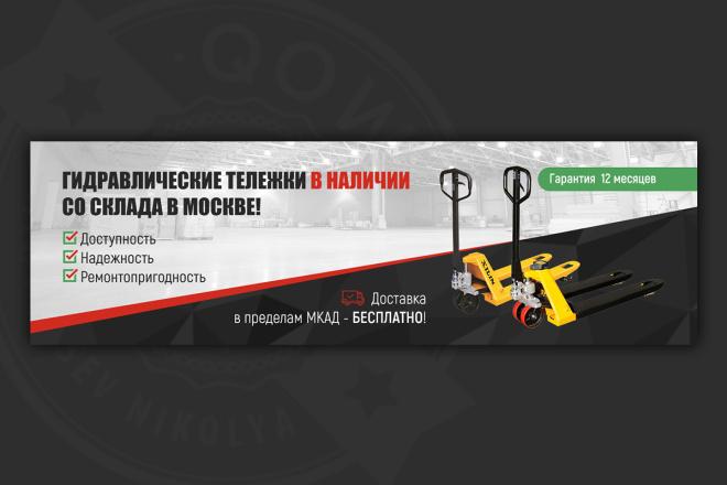 Сделаю качественный баннер 36 - kwork.ru