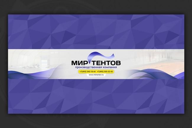 Оформлю канал YouTube 96 - kwork.ru