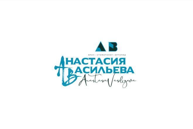 Сделаю стильный именной логотип 122 - kwork.ru