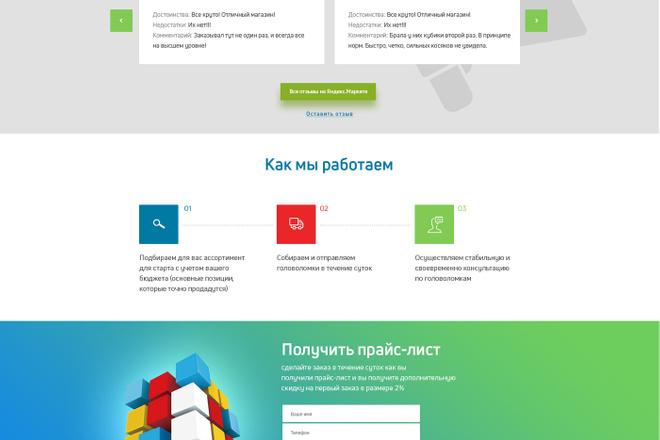 Дизайн страницы Landing Page - Профессионально 14 - kwork.ru