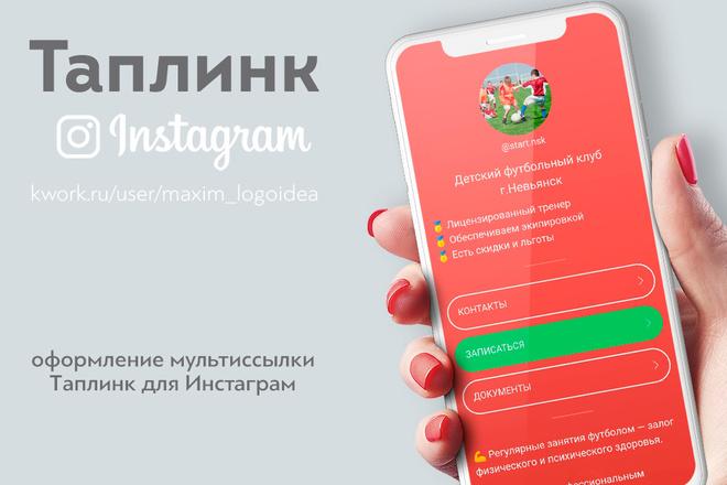 Сделаю дизайн продающей мультиссылки Таплинк для Инстаграм 19 - kwork.ru