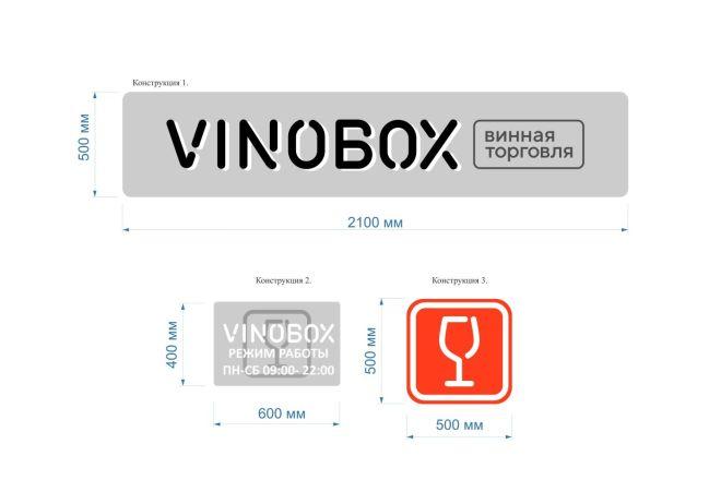 Дизайн проект вывески для согласования 1 - kwork.ru