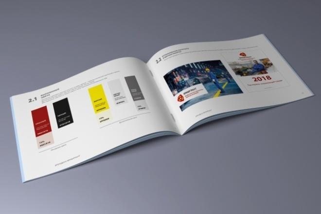 Брендбук, Лого бук, Фирменный стиль 127 - kwork.ru
