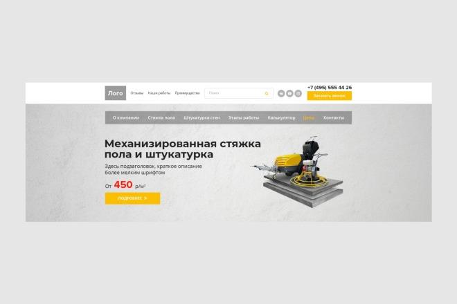 Сделаю красивый дизайн элемента сайта 9 - kwork.ru