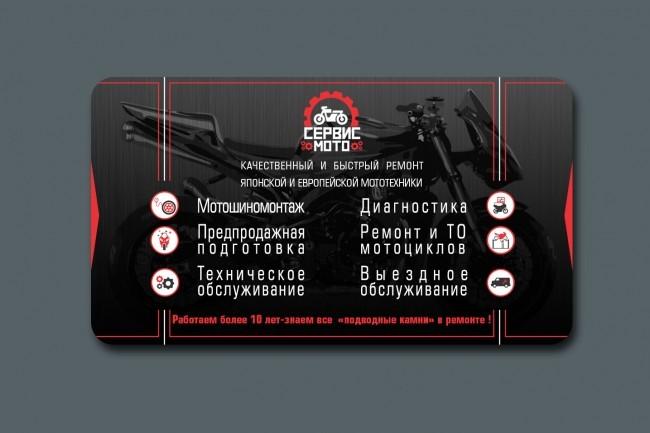 Сделаю дизайн визитки 63 - kwork.ru