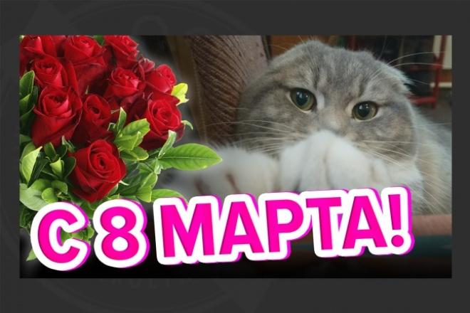 Сделаю превью для видео на YouTube 45 - kwork.ru