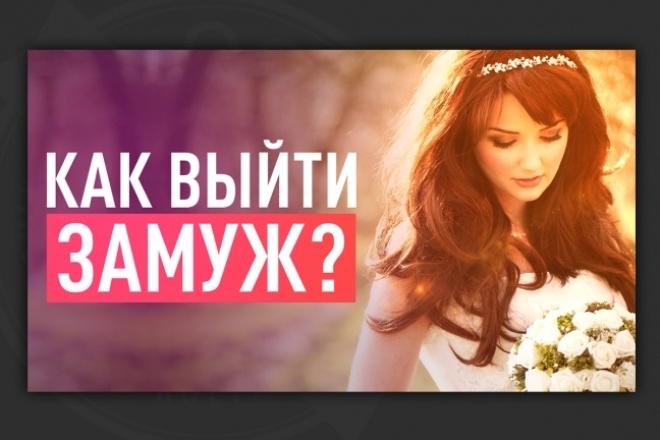 Сделаю превью для видео на YouTube 39 - kwork.ru