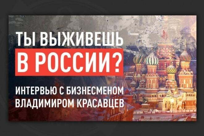Сделаю превью для видео на YouTube 36 - kwork.ru