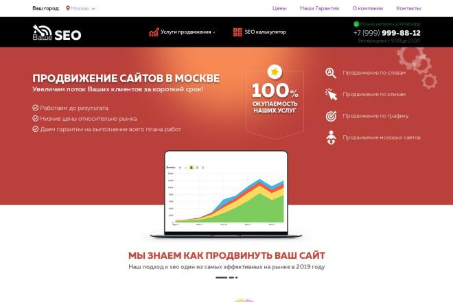 Верстка секции сайта по psd макету 8 - kwork.ru