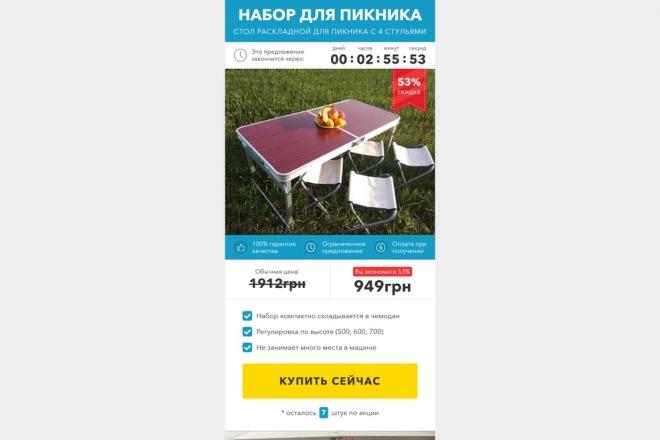 Точная копия лендинга + админ-панель 25 - kwork.ru