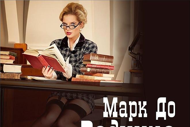 Обложки для книг 17 - kwork.ru