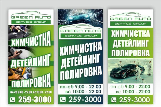 Баннеры 1 - kwork.ru