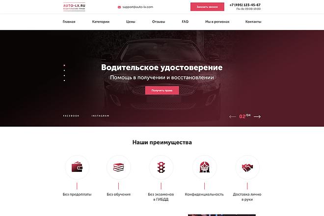 Дизайн любой страницы сайта + бонусы 57 - kwork.ru
