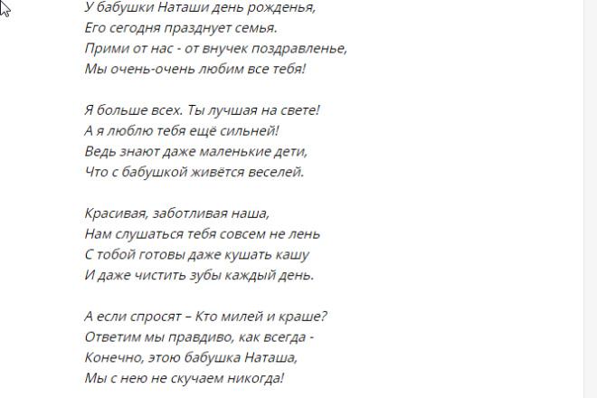 Поздравления, любой сложности в акростихах и стихах 42 - kwork.ru