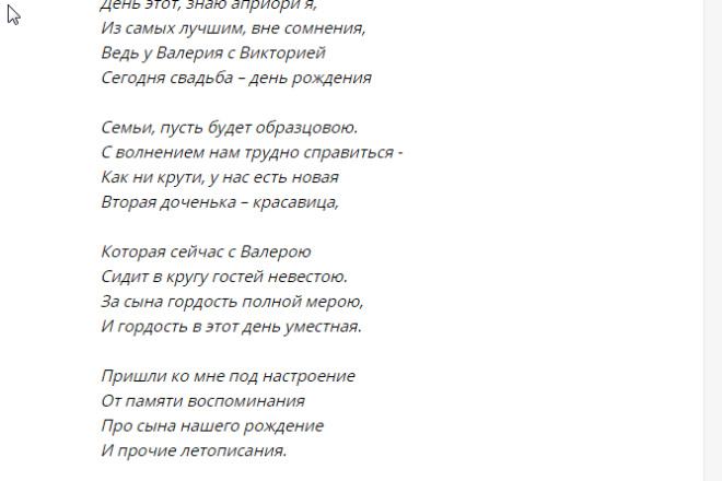 Поздравления, любой сложности в акростихах и стихах 23 - kwork.ru