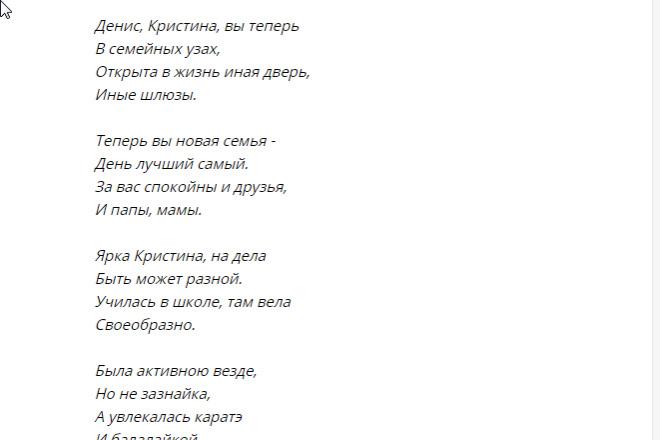 Поздравления, любой сложности в акростихах и стихах 22 - kwork.ru