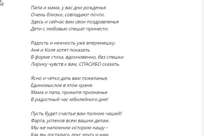 Поздравления, любой сложности в акростихах и стихах 18 - kwork.ru
