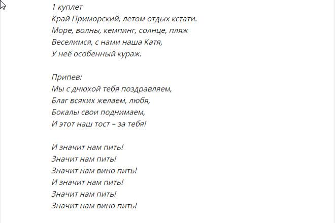 Поздравления, любой сложности в акростихах и стихах 28 - kwork.ru
