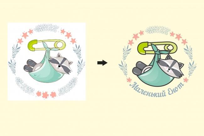 Отрисовка логотипа в векторе 18 - kwork.ru